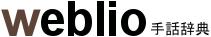 手話辞典・手話動画 - Weblio辞書